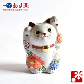 九谷焼 両手招き猫 置物 花づくし盛(右手・左手)( おしゃれ 商売繁盛 開店祝い 猫好き 誕生日プレゼント 猫グッズ )