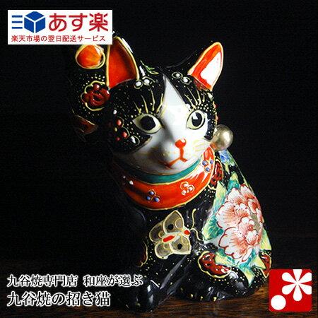 九谷焼 招き猫(横座り) 黒盛花と蝶(右手)( 九谷 置物 )
