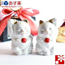 九谷焼 ちび招き猫シリーズ 日の丸デザイン( おしゃれ 商売繁盛 開店祝い 猫好き 誕生日プレゼント 猫グッズ )