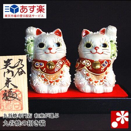 九谷焼 ペア 招き猫 白盛(右手・左手)( 九谷 置物 )