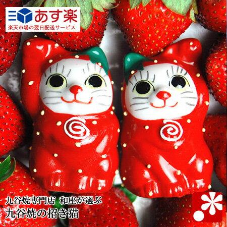 九谷焼 招き猫 苺ぐるみ 右手・左手セット ちび招き猫シリーズ( 九谷 置物 )