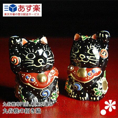 九谷焼 招き猫 魔除けの黒盛 右手・左手セット ちび招き猫シリーズ( 九谷 置物 )