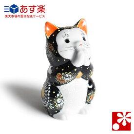 九谷焼 お祈り猫 置物(小型) 黒盛( おしゃれ 商売繁盛 開店祝い 猫好き 誕生日プレゼント 猫グッズ )