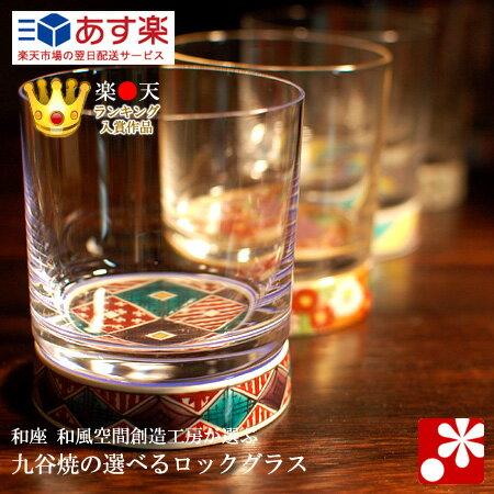 九谷焼 ロックグラス 選べる九谷和グラス( 金婚式 銀婚式 結婚記念日 妻 夫 ギフト お祝い プレゼント )