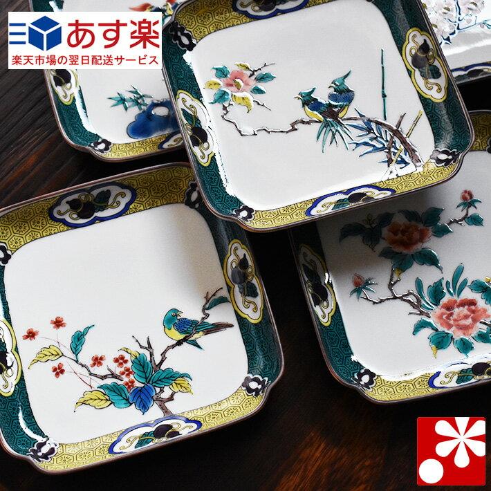 九谷焼 角皿 セット 古九谷絵変り( 和食器 取り皿 おしゃれ セット オシャレ )