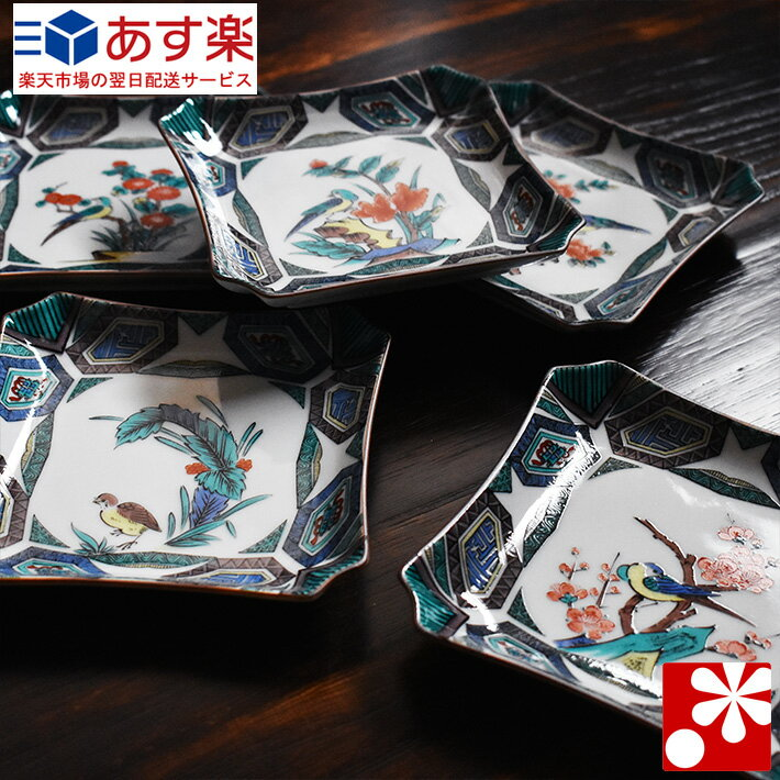 九谷焼 豆皿 角皿 セット( 辺 約13cm ) 古九谷風花鳥絵変り( 和食器 小皿 おしゃれ かわいい アンティーク )