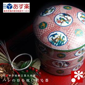 九谷焼 三段重(陶器) 赤小紋四君子- (2〜3人用)(プレゼント ギフト 推薦品)