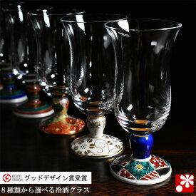 九谷焼 冷酒グラス 選べる九谷和グラス( 金婚式 銀婚式 結婚記念日 妻 夫 ギフト お祝い プレゼント )