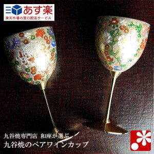 九谷焼 ペアワインカップ 金花詰( 金婚式 銀婚式 結婚記念日 妻 夫 ギフト お祝い プレゼント )