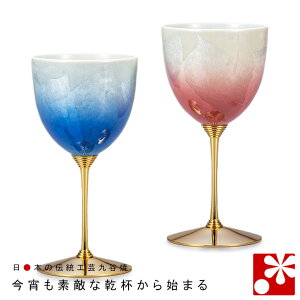 九谷焼 ペア ワインカップ 銀彩青赤( 金婚式 銀婚式 結婚記念日 妻 夫 ギフト お祝い プレゼント )