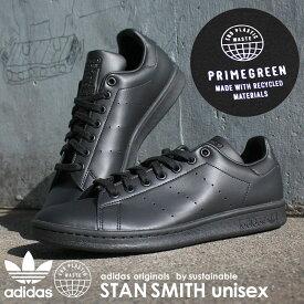【50周年クーポン発行中!】 スタンスミス 黒 アディダス レディース メンズ スニーカー ブラック 靴 シューズ ローカット 通学 人気 定番 シンプル サステナブル 合皮 オリジナルス ADIDAS ORIGINALS STAN SMITH FX5499