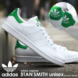 【CP配布♪マラソンセール】 スタンスミス アディダス スニーカー レディース メンズ ホワイト グリーン 白 緑 靴 シューズ ローカット トレフォイル ロゴ 定番 人気 カジュアル 通学 通学 adidas originals Stan Smith M20324
