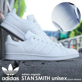 【半期大決算セール中】 スタンスミス アディダス スニーカー レディース メンズ ホワイト 靴 シューズ トレフォイル ロゴ 定番 カジュアル 通学 オリジナルス adidas Originals STAN SMITH S75104