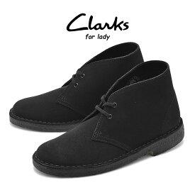 【クーポン対象!月またぎセール】 クラークス CLARKS デザート ブーツ レディース レザー 革 シューズ 靴 ブラック 黒 DESERT BOOT 26138214