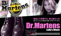 ドクターマーチンDr.Martens
