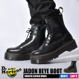 【予約販売】 ドクターマーチン 8ホール ブーツ メンズ レディース ジェードン サイドジップ ブラック 黒 靴 シューズ ワーク 厚底 レザー 本革 Dr.Martens JADON 8EYE BOOT R15265001