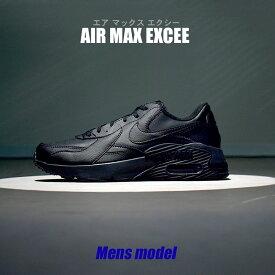 【24時間限定SALE】 ナイキ ランニングシューズ メンズ エア マックス エクシー レザー ブラック 黒 靴 シューズ 通勤 通学 ローカット おしゃれ ブランド スポーティ カジュアル シンプル 定番 人気 クール NIKE AIR MAX EXCEE LEATHER DB2839