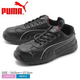 プーマ PUMA デイトナ LOW セーフティシューズ メンズ レディース 安全 作業 靴 ブラック 黒 DAYTONA LOW 642625 送料無料