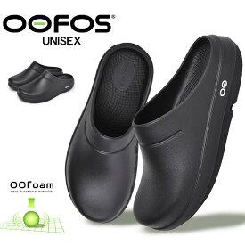 ウーフォス サンダル レディース メンズ ウークロッグ ブラック 黒 シューズ 靴 カジュアル シンプル 室内履き 社内履き リカバリーシューズ アウトドア OOFOS OOCLOG 1200