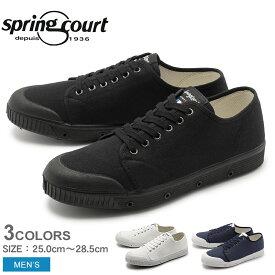 【24時間限定セール】 スプリングコート SPRING COURT G2 ローカット キャンバス スニーカー メンズ ホワイト ブラック ネイビー 黒 白 カジュアル シューズ 靴 G2 LOWCUT CANVAS SNEAKERS G2N 1001-1-2-P45 1002-1-2-P43 1003-1-2-P43