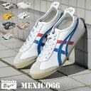オニツカタイガー メキシコ66 スニーカー メンズ レディース ホワイト ブラック イエロー ベージュ 白 黒 赤 青 黄 靴 シューズ ローカット レザー 鬼塚 カジュアル 薄底 おしゃれ ONITSUKA TIGER MEXICO 66 DL408
