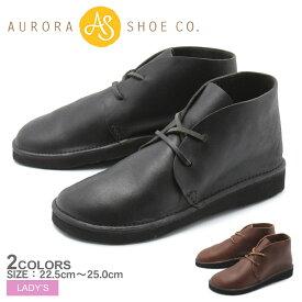 送料無料 オーロラシューズ AURORA SHOES ノースパシフィック チャッカブーツ カジュアル シューズ レザー 革 靴 ブラック ブラウン 黒 茶 NORTH PACIFIC レディース プレゼント