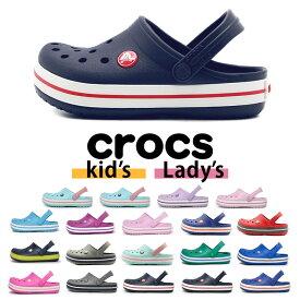 クロックス CROCS キッズ サンダル クロックバンド クロッグ くろっくす コンフォート サボ スリッパ ジュニア 子供 男の子 女の子 ホワイト ネイビー レッド ブルー パープル ピンク 白 青 赤 CROCS CROCBAND CLOG KIDS 204537