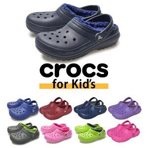 クロックス キッズ ジュニア サンダル クラシック ラインド 子供 男の子 女の子 子供 男の子 女の子 ボア ファー ムートン スリッパ もこもこ 靴 シューズ ネイビー ピンク パープル ブルー
