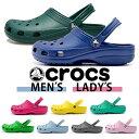 クロックス CROCS サンダル クラシック メンズ レディース ブルー グリーン ピンク グレー 青 緑 くろっくす 定番 サ…