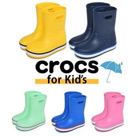 レインブーツ キッズ 長靴 クロックス CROCS クロックバンド ジュニア 子ども イエロー ブルー ネイビー ピンク グリーン 黄 青 靴 シューズ ブーツ レイン カジュアル シンプル アウトドア レジャー 雨 男の子 女の子 CROCBAND RAIN BOOT 205827