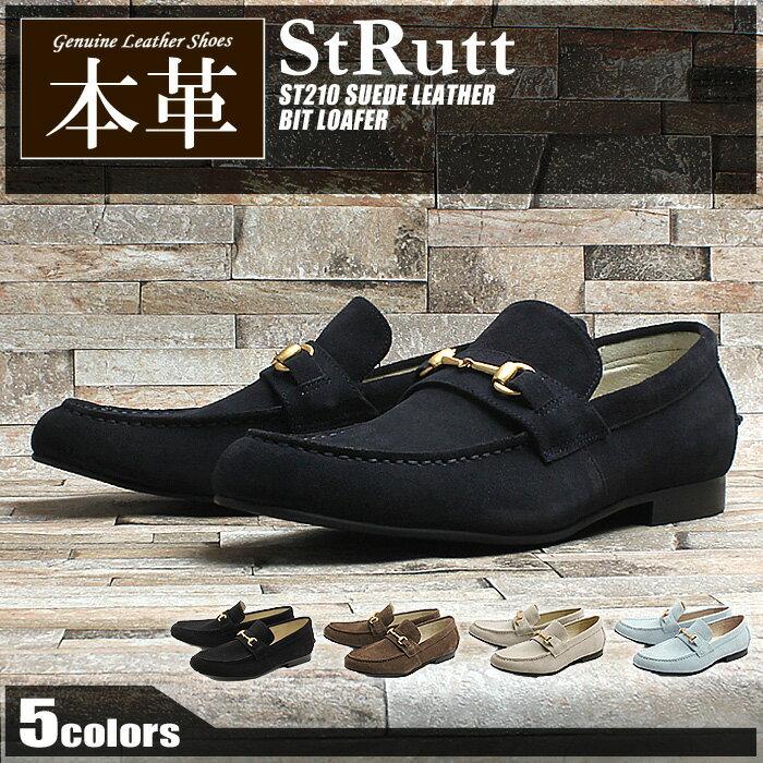 送料無料 ビット ローファー メンズ 本革 スウェード レザー STRUTT ストラット (ST210 BIT LOAFER) メンズ(男性用) 全5色 スエード メンズ靴 ヒール スリッポン ビットモカシン