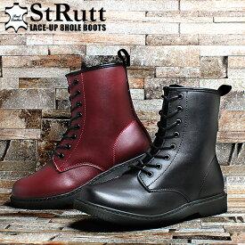 【クーポン配布♪初秋SALE】 サイドジップ 8ホール ブーツ メンズ レースアップ ストラット STRUTT (ST-302 8HOLE BOOTS) メンズ 全2色 黒 赤 シューズ 靴