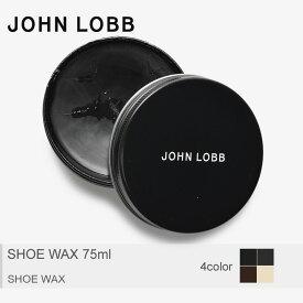 ジョンロブ JOHN LOBB シューワックス 75ml ブラック ブラウン ナチュラル 黒 茶 シューズ ケア用品 メンズ SHOE WAX XWAX01L 1R 2Y 5P 5C