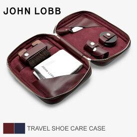 【CP配布♪マラソンセール】 ジョンロブ JOHN LOBB トラベルシューケアケース シューケアケース 靴べら グローブ ブラシ クロス ワックス レザー 革 ネイビー レッド 赤 青 シューケアセット メンズ TRAVEL SHOE CARE CASE XC0109L 1U
