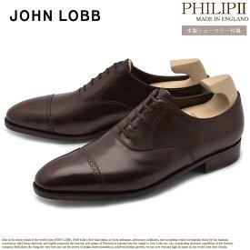 ジョンロブ JOHN LOBB フィリップ 2 ドレスシューズ メンズ ブラウン フォーマル カジュアル ビジネス オフィス スーツ レザー 紳士靴 短靴 革靴 PHILIP II 506180L 送料無料