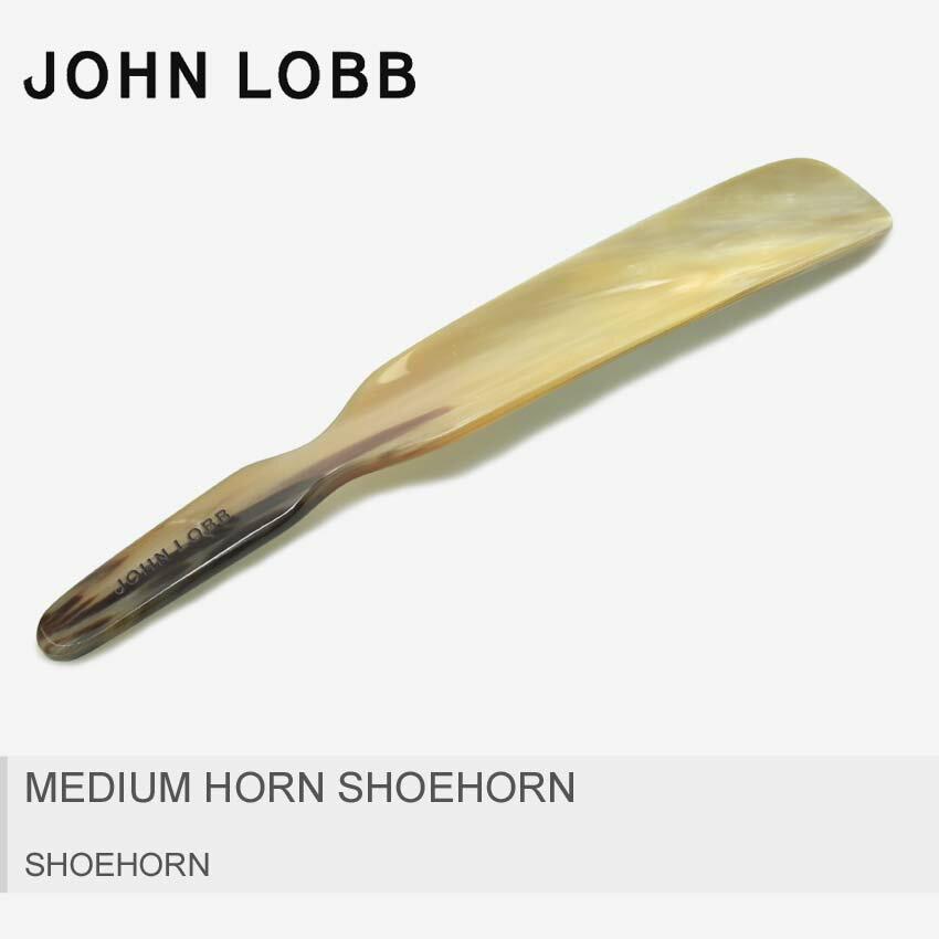 ジョンロブ JOHN LOBB 靴べら ナチュラル ミディアム ホーン シューホーン メンズ レディース MEDIUM HORN SHOEHORN XH0300L 4Z 送料無料 クリスマス