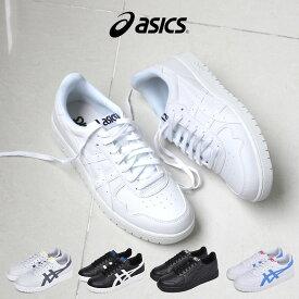【クーポン配布♪初秋SALE】 アシックス シューズ メンズ ジャパン S ブラック 黒 ホワイト 白 靴 スニーカー スポーツ おしゃれ カジュアル 韓国 人気 ブランド ブルー ASICS JAPAN S 1191A163