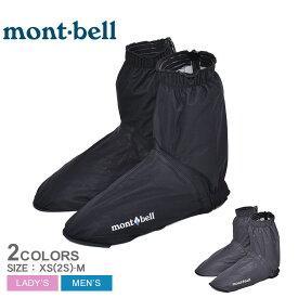 【お盆セール中】 モンベル MONTBELL サイクル レインシューズカバー シューズカバー メンズ レディース 靴 シューズ アウトドア キャンプ レジャー 役立ちアイテム 野外 防水 雨具 サイクリング スポーツ 男女兼用 自転車 CYCLE RAIN SHOE COVERS 1130528