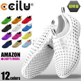 【クリアランスSALE開催中】チル CCILU EASY シューズ アマゾン 全12色 (CCILU EASY AMAZON) レディース(女性用) アウトドア スポーツ スリッポン サンダル カジュアルシューズ