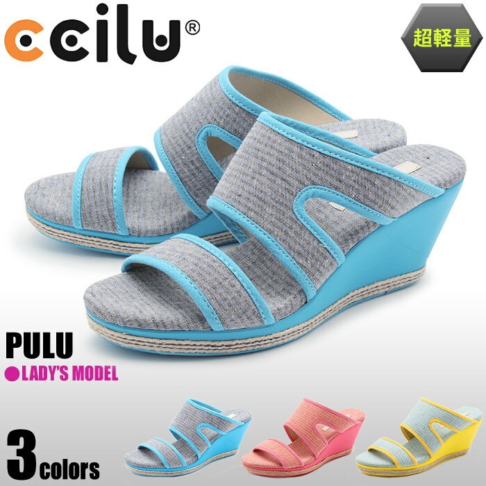 チル CCILU STYLE レディース サンダル プル ブルー ピンク イエロー 青 黄 靴 サンダル カジュアル 軽量 ウエッジソール (CCILU STYLE PULU)