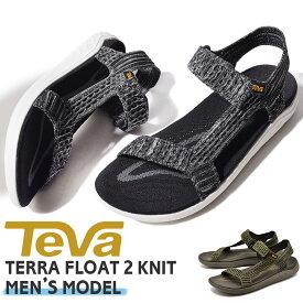 テバ TEVA テラフロート 2 ニット ユニバーサル サンダル メンズ ブラック ホワイト カーキ 黒 白 スポーツ レジャー アウトドア ストラップ コンフォート 海 川 TERRA FLOAT 2 KNIT UNIVERSAL 1091592 OBCR BLK 送料無料