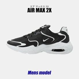 【先行サマーSALE開催】 ナイキ スニーカー エアマックス メンズ エアマックス 2X ブラック 黒 靴 シューズ スポーツ シンプル カジュアル アウトドア レジャー おしゃれ お出かけ 運動 人気 ローカット NIKE AIRMAX 2X CK2943
