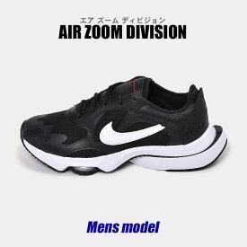 【先行サマーSALE開催】 ナイキ スニーカー メンズ エア ズーム ディビジョン ブラック 黒 シューズ 靴 スポーツ シンプル ブランド カジュアル スポーティ アウトドア レジャー おしゃれ お出かけ 運動 人気 ローカット NIKE AIR ZOOM DIVISION CK2946