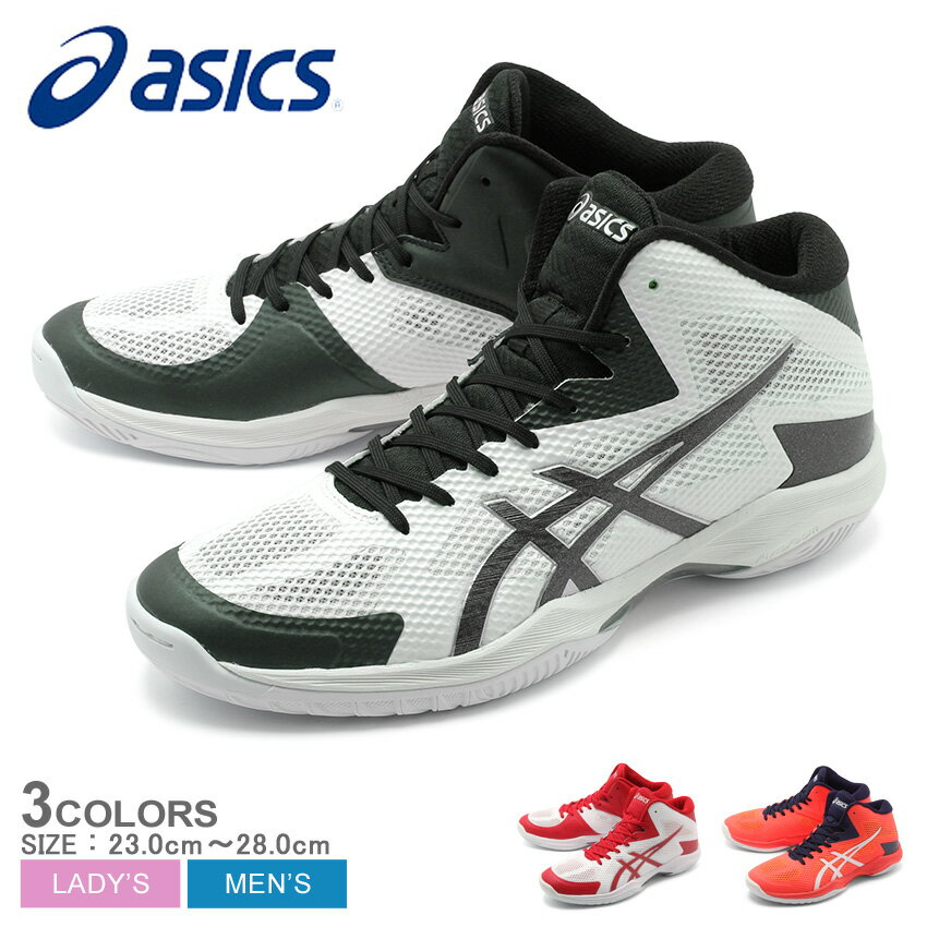アシックス ASICS V-SWIFT TT MT バレーボールシューズ メンズ レディース ブラック ホワイト レッド オレンジ 黒 白 赤 トレーニング 練習 室内履き シューズ 靴 TVR491 190 123 601 送料無料