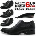 メンズ ビジネスシューズ シークレットシューズ 身長アップ 靴 紳士靴 ヒールアップ 紐 モンク ビット インヒール ブラック ブラウン BLACK BROWN かかとアップ ブランド TAKEZO タケゾー