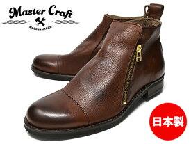 MasterCraft 103 D.BROWN マスタークラフト メンズ ブーツ サイドジップ 本革 日本製