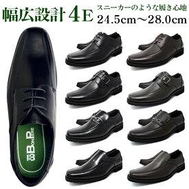 メンズ ビジネスシューズ 軽量 スクエアトゥ メンズ靴 仕事靴 幅広 4E 革靴 紳士靴 紐 モンク ビット ローファー スリッポン 黒 茶 ブラック ブラウン カップインソール 合成皮革 立ち仕事 靴 ブランド BonPere ボンペール