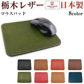 マウスパッド 革 栃木レザー 日本製 高級 ギフト ギフト