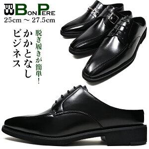 メンズビジネスシューズビジネスサンダル通気性蒸れないかかとなしスリッパサンダルメンズ革靴紐モンクビットクールビズオフィス黒ブラック靴くつ紳士靴