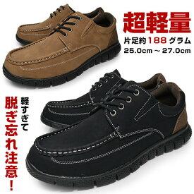 超軽量 ウォーキングシューズ メンズ 幅広 紐 ブラック 黒 ブラウン 茶 柔らかい ラウンドトゥ Uチップ サイドゴア カジュアルシューズ 紳士靴 靴 ブランド AIR GRAM エアグラム